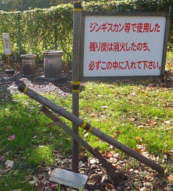 「ジンギスカン等で使用した残り炭は消火したのち,必ずこの中に入れてください」の看板が.