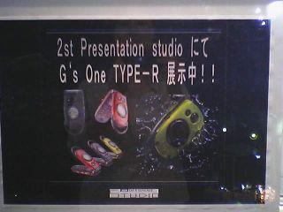 KDDI DESIGNING STUDIOの入り口にあった案内板.