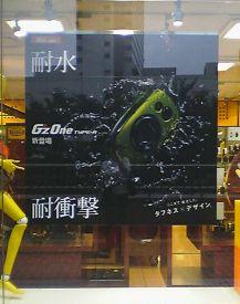 水しぶきにまみれているグリーンフラッグのポスター.やはり,「耐水」「耐衝撃」の文字有り.