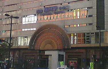 西日本鉄道福岡駅中央口