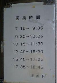 駅にあった張り紙を見るに, 営業時間が切れ切れのようです.