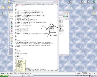 フルスクリーンモードで手書き入力中の画面