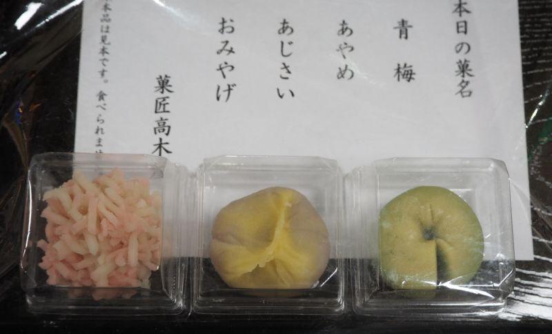 菓匠高木屋の職人さん作.